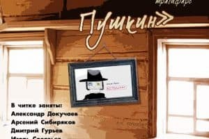 Трагифарс «Пинежский Пушкин» покажут в Национальной библиотеке