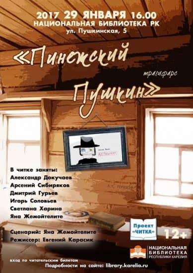 pinezhskiy-pushkin