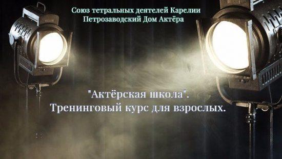 akterskaya-shkola