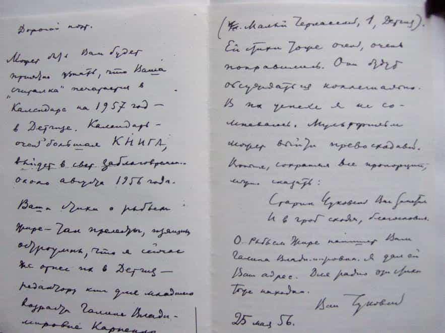 Автограф письма К.И. Чуковского Владимиру Голяховскому в Петрозаводск