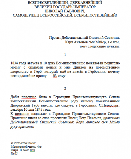 Прошение о внесении герба Майеров в Гербовник