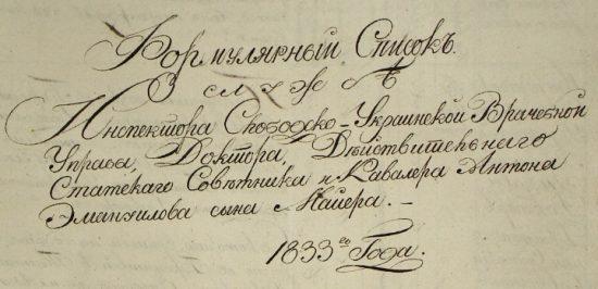 Формулярный список Антона Эмануиловича Майера