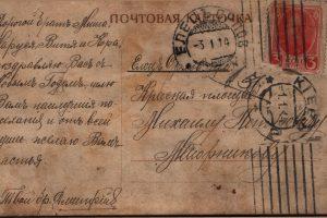 Национальный архив Карелии предлагает рассказать о домашних архивах