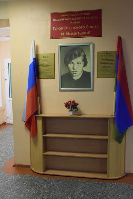 В фойе Пряжинской школы имени Героя Советского Союза Марии Мелентьевой. Фото Марии Голубевой
