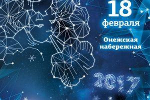 «Гиперборейские забавы» проведут на набережной Петрозаводска 18 февраля