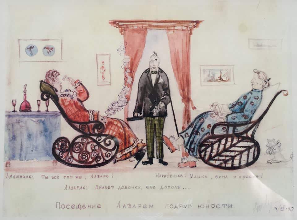 Л.К. Мунасыпова. Посещение Лазарем подруг юности