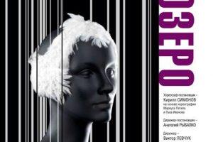 Музыкальный театр Карелии готовит премьеру балета «Лебединое озеро»