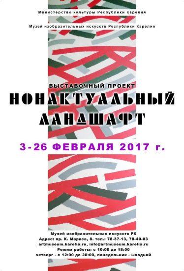 Выставка «НоНактуальный ландшафт» в МИИ РК