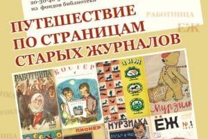 Национальная библиотека приглашает на программу «Путешествие по страницам старых журналов»