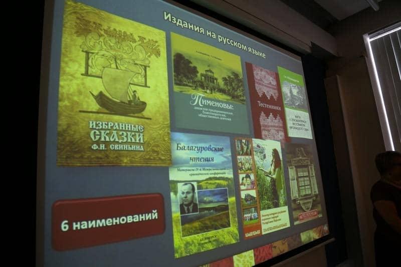 Презентация книг, выпущенных в 2016 году издательством «Периодика»