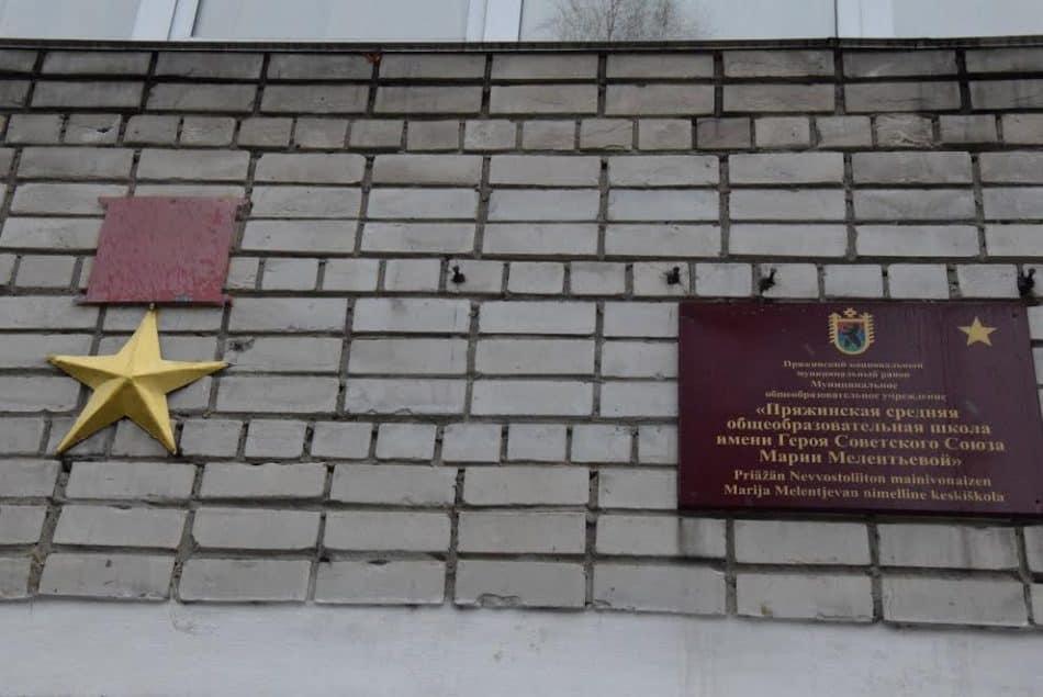 Школа носит имя Героя Советского Союза Марии Мелентьевой