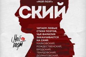 афиша вечера «Ский». Дизайн Юрия Белкина
