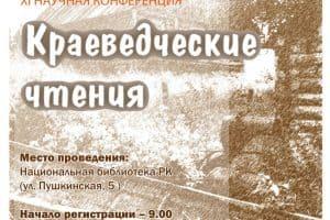 Краеведческие чтения пройдут в Национальной библиотеке Карелии 16-17 февраля