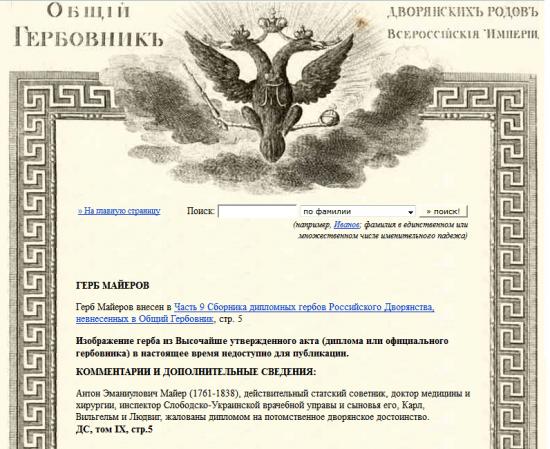 Общий Гербовник, герб Майеров