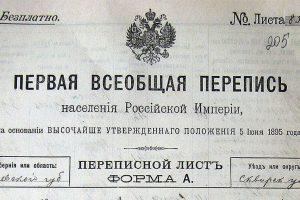 Как в России народ считали