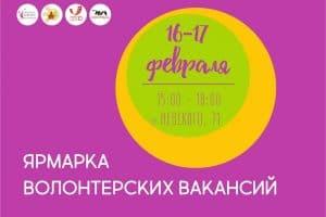 В Петрозаводске пройдёт первая ярмарка волонтерских вакансий