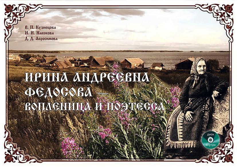 В 2011 году музей-заповедник «Кижи» выпустил этот замечательный альбом, к которому прилагается диск с фильмом, снятым в родных местах Ирины Федосовой