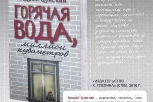 В Национальной библиотеке Карелии состоится презентация книги Андрея Цунского «Горячая вода»