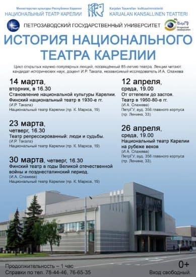 История Национального театра РК