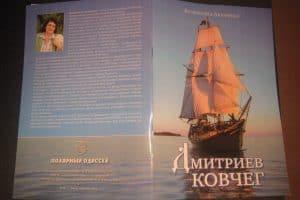 Виктор Дмитриев, соединяющий века, берега, народы