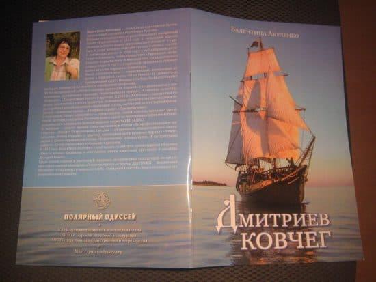 Валентина Акуленко. Дмитриев ковчег
