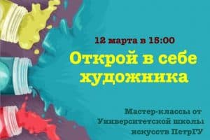 Университетская школа искусств ПетрГУ приглашает на мастер-классы