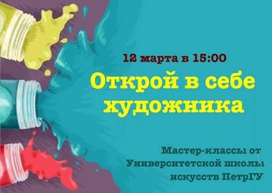 Университетская школа искусств ПетрГУ приглашает