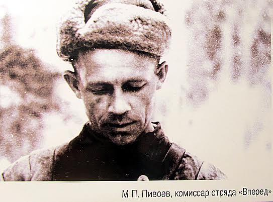 Комиссар отряда «Вперед» М.П. Пивоев