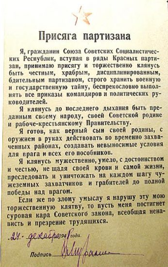 Клятва партизан, которую они приносили перед вступлением в отряды