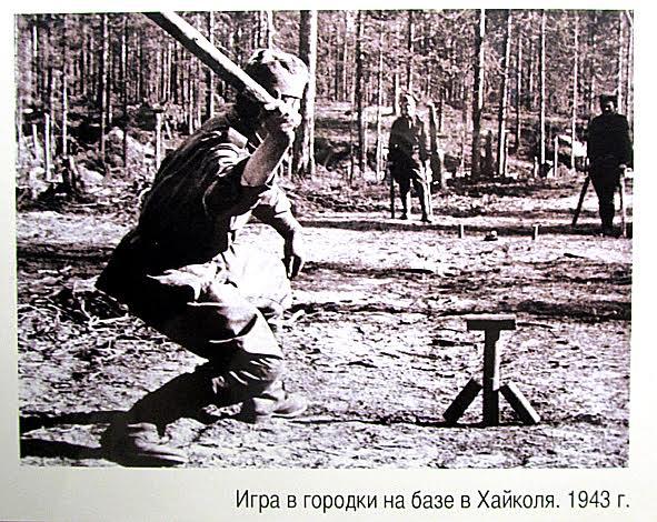 Игра в городки на базе в Хайколя. 1943 год