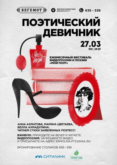 poeticheskiy-devichnik