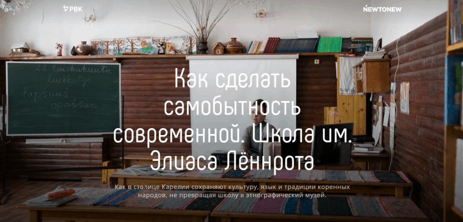 О Финно-угорской школе Петрозаводска рассказали в проекте «Фантастические школы России»