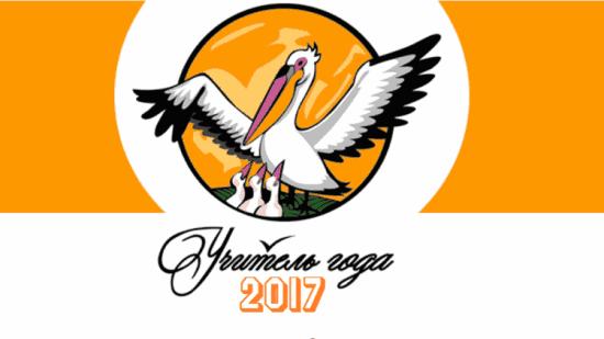 uchitel-goda-2017