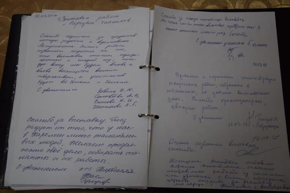 В книге отзывов не осталось чистых листов
