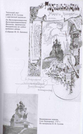 Из моей книги «Ильинский погост», посвящённой кубоватым храмам. Оригинал В.В. Суслова – фонды МРС
