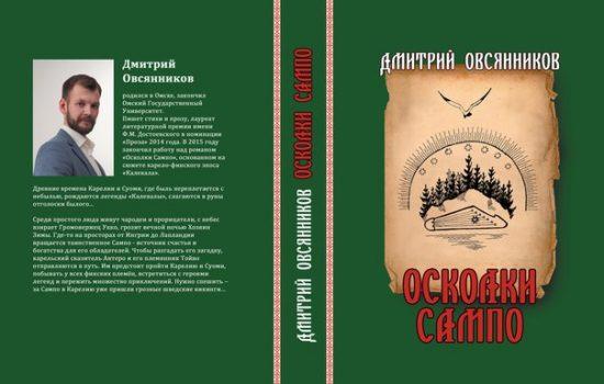 Дмитрий Овсянников. «Осколки Сампо».