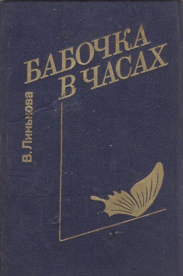 Вера Линькова. Бабочка в часах
