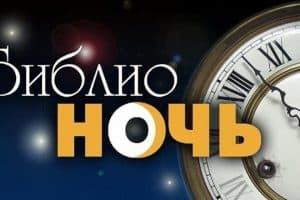 В Петрозаводске пройдёт Библионочь