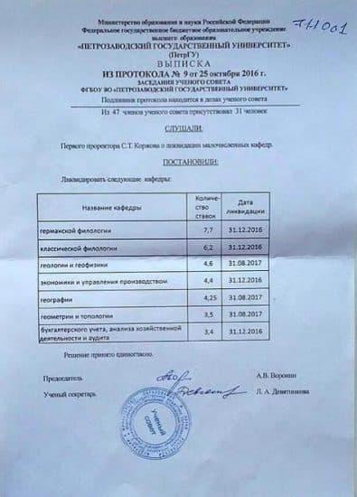 Документ о ликвидации кафедры