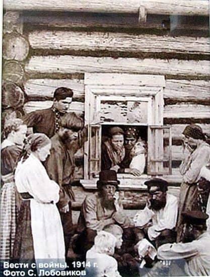 Вести с войны. 1914 год. Фото С. Любовикова