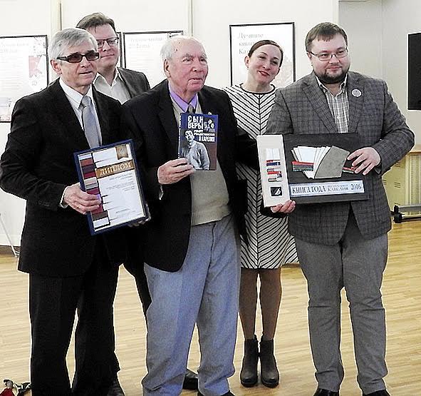 Министр культуры Карелии Алексей Лесонен вручает представителям издательства «Острова» и составителям книги «Сын Веры. Роберт Рождественский и Карелия» почетный знак «Книга года-2016»