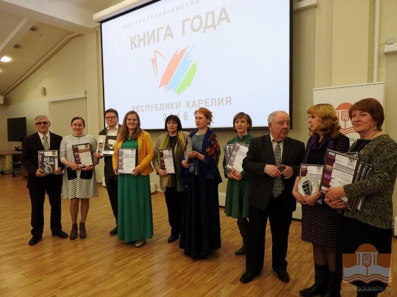 """Лауреаты конкурса """"Книга года Карелии -2016"""""""