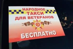 Акции «Народное такси для ветеранов» требуются волонтёры