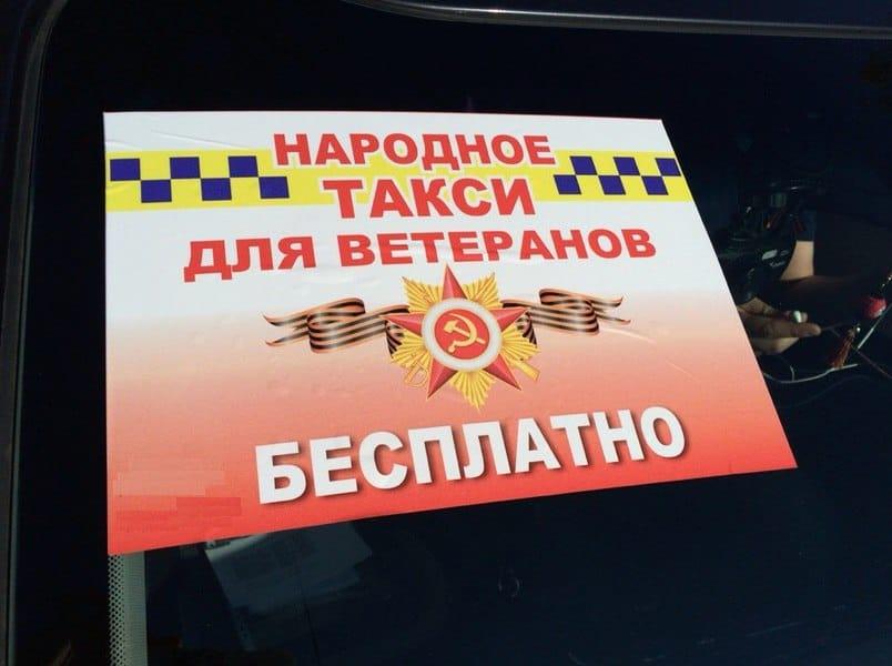 "Акция ""Народное такси"" в Петрозаводске"