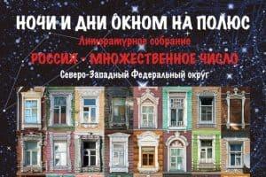 Литературное собрание в Петрозаводске