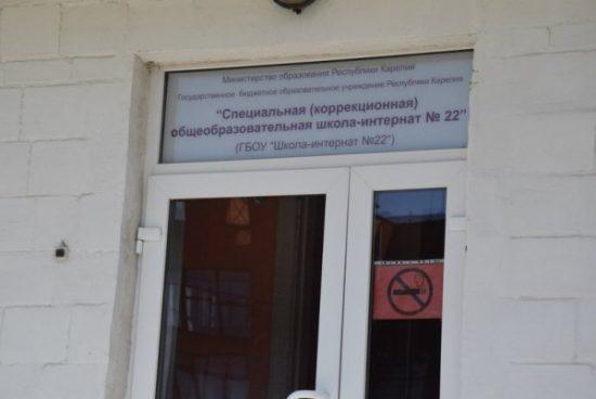 Школу-интернат №22 для детей с тяжелыми нарушениями речи Минобраз Карелии год назад ликвидировал