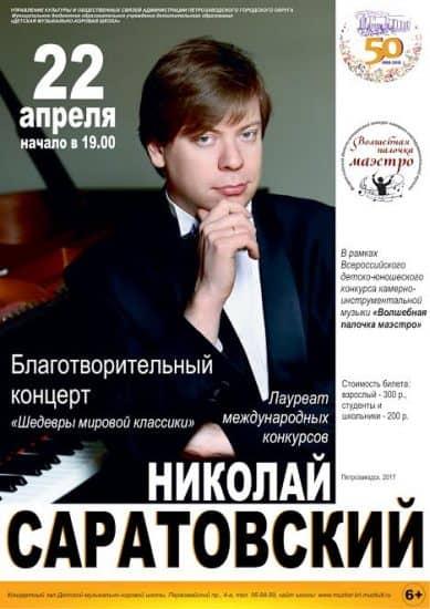 Благотворительный концерт Николая Саратовского