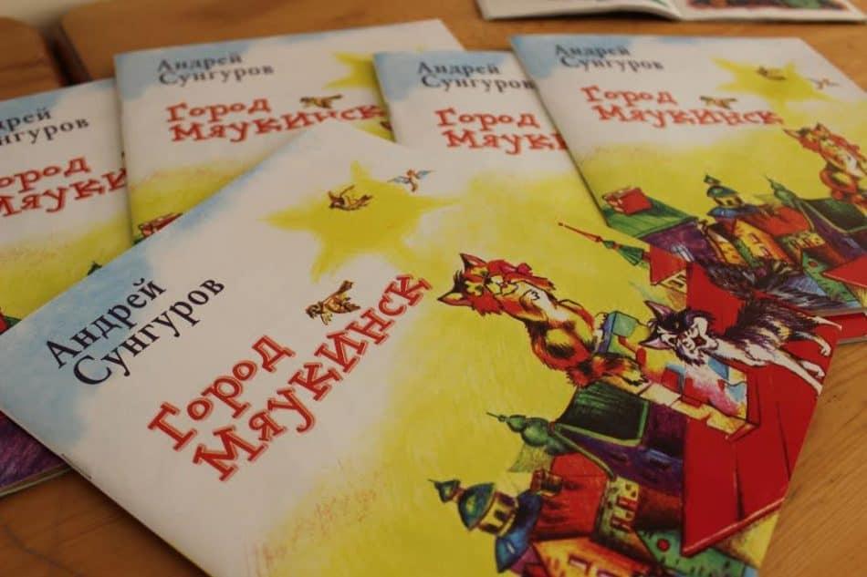 В Детской библиотеке РК состоялась презентация книги Андрея Сунгурова «Город Мяукинск»