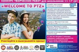 Объявлен конкурс творческих работ для школьников «Welcоme to PTZ!»