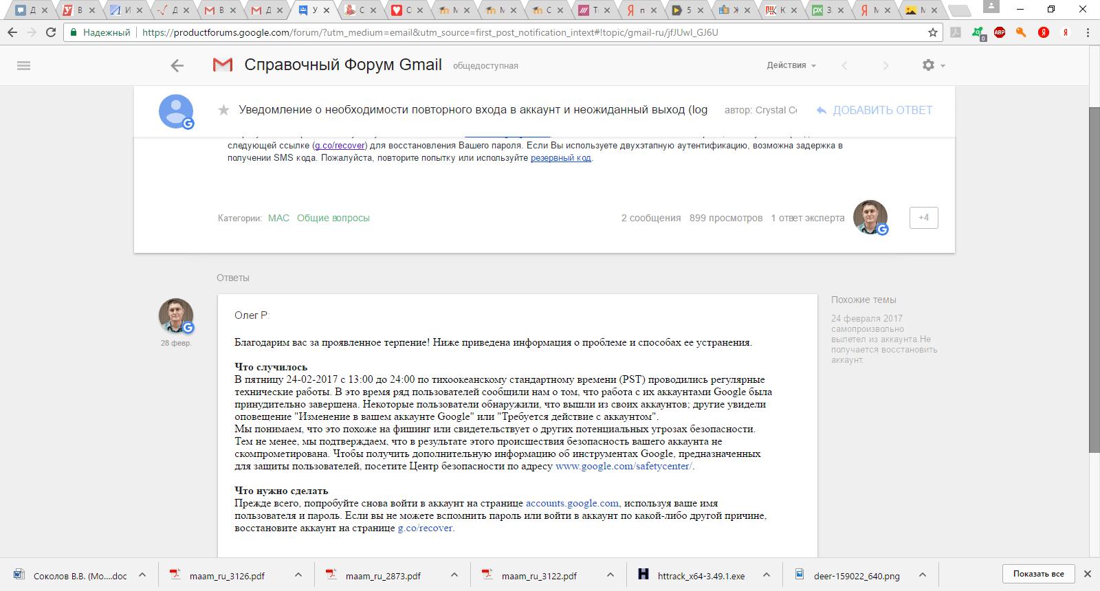 Сообщение на форуме Гугл о техническом сбое